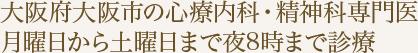大阪府大阪市の心療内科・精神科専門医 月曜日から土曜日まで夜8時まで診療
